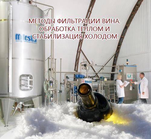 Методы фильтрации вина. Обработка теплом и стабилизация холодом.