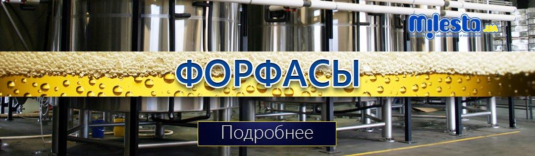 Форфасы для пива промышленные