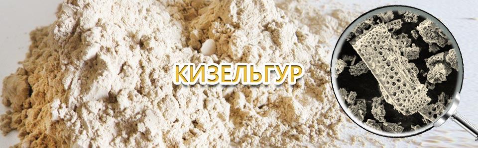 Кизельгур