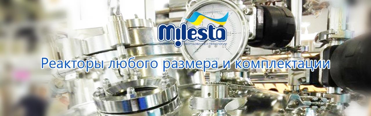 реакторы для производства бытовой химии любого размера и комплектации